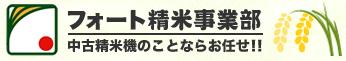 株式会社フォート|中古精米機ことならお任せください!
